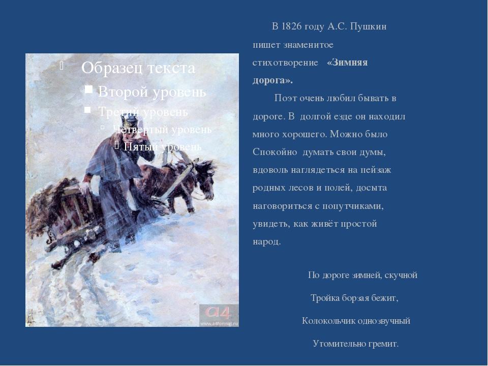 В 1826 году А.С. Пушкин пишет знаменитое стихотворение «Зимняя дорога». По...