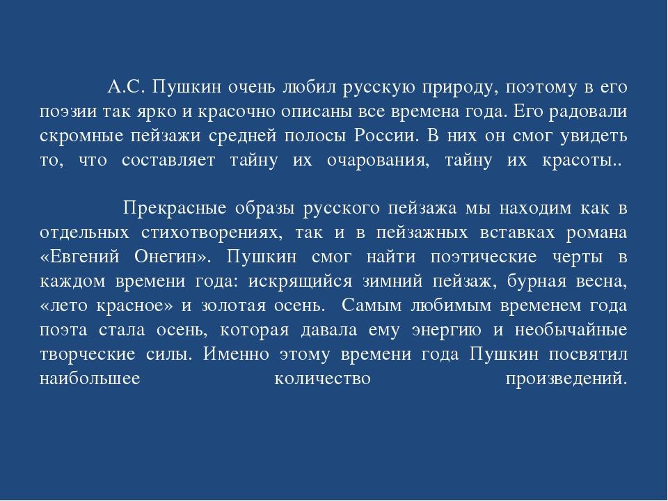 А.С. Пушкин очень любил русскую природу, поэтому в его поэзии так ярко и кра...