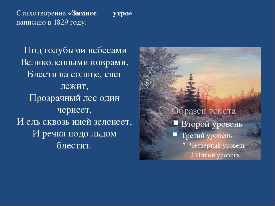 Стихотворение«Зимнее утро» написано в 1829 году. Под голубыми небесами Велик...