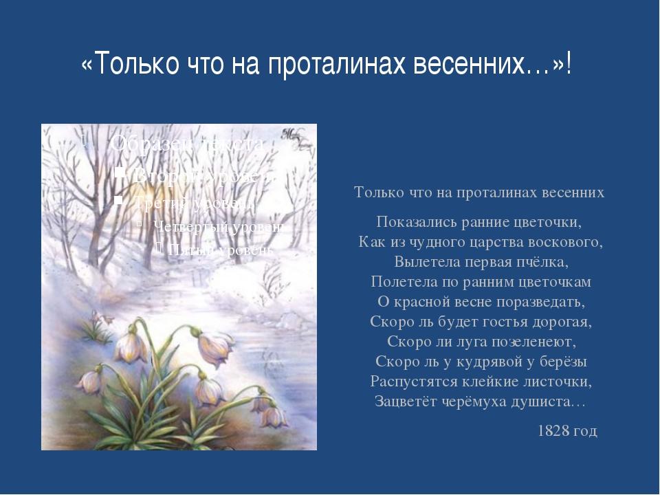 «Только что на проталинах весенних…»! Только что на проталинах весенних Пок...
