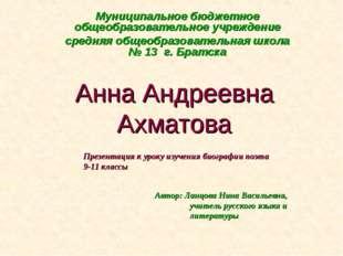Анна Андреевна Ахматова Муниципальное бюджетное общеобразовательное учреждени