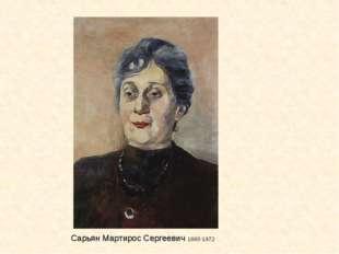 Сарьян Мартирос Сергеевич 1880-1972