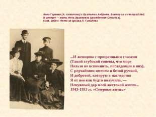 Анна Горенко (А. Ахматова) с братьями Андреем, Виктором и сестрой Ией. В цен