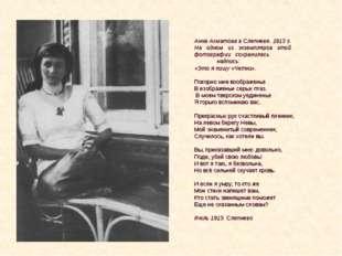 Анна Ахматова в Слепневе. 1913 г. На одном из экземпляров этой фотографии сох