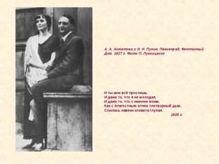 А. А. Ахматова и Н. Н. Пунин. Ленинград, Фонтанный Дом. 1927 г. Фото П. Лукни