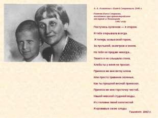 А. А. Ахматова с Валей Смирновым. 1940 г. Памяти Вали Смирнова, погибшего при
