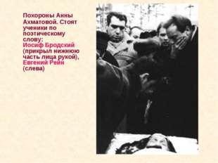 Похороны Анны Ахматовой. Стоят ученики по поэтическому слову: Иосиф Бродский