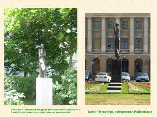 Санкт-Петербург, набережная Робеспьера Памятник А. Ахматовой во дворе филолог