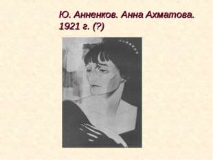 Ю. Анненков. Анна Ахматова. 1921 г. (?)