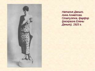 Наталия Данько. Анна Ахматова. Статуэтка, фарфор (раскраска Елены Данько). 19