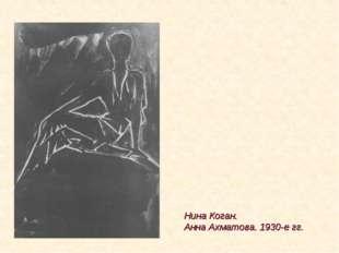 Нина Коган. Анна Ахматова. 1930-е гг.