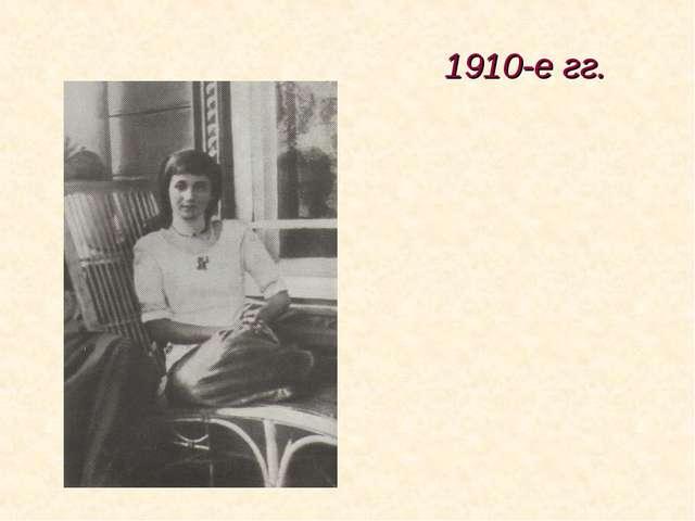 1910-е гг.