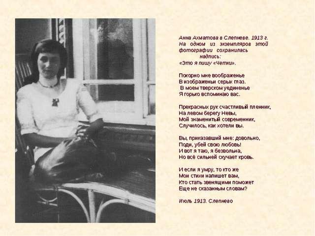 Анна Ахматова в Слепневе. 1913 г. На одном из экземпляров этой фотографии сох...