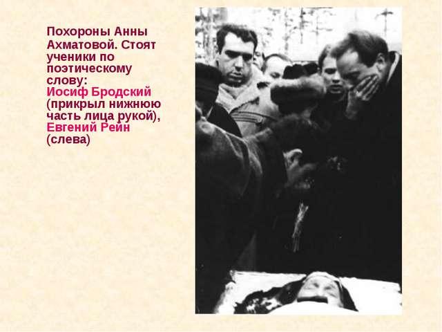 Похороны Анны Ахматовой. Стоят ученики по поэтическому слову: Иосиф Бродский...