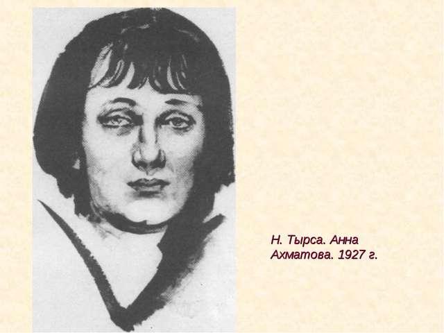 Н. Тырса. Анна Ахматова. 1927 г.