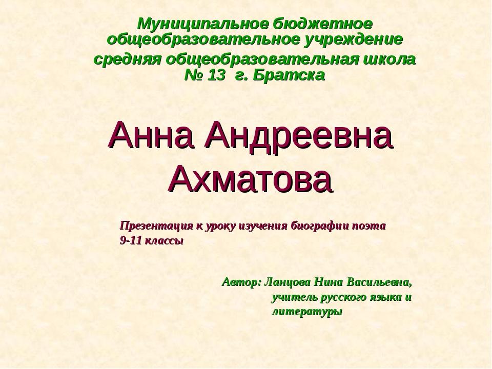 Анна Андреевна Ахматова Муниципальное бюджетное общеобразовательное учреждени...