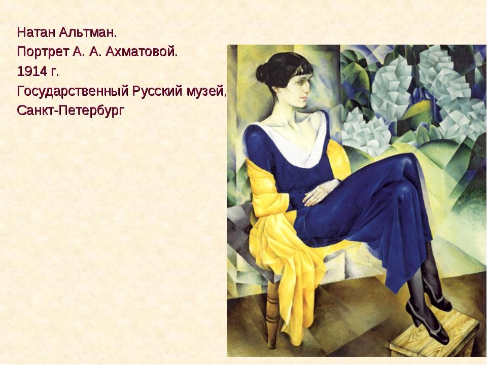 Натан Альтман. Портрет А. А. Ахматовой. 1914 г. Государственный Русский музей...