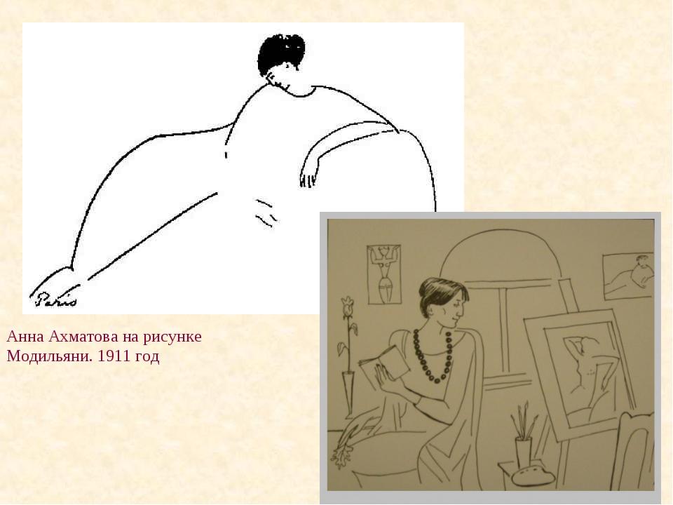 Анна Ахматова на рисунке Модильяни. 1911год