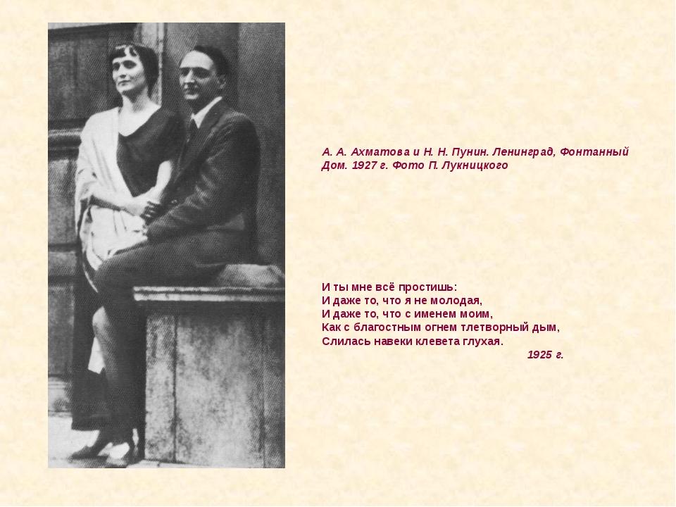 А. А. Ахматова и Н. Н. Пунин. Ленинград, Фонтанный Дом. 1927 г. Фото П. Лукни...