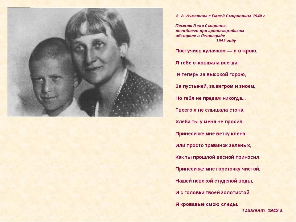 А. А. Ахматова с Валей Смирновым. 1940 г. Памяти Вали Смирнова, погибшего при...