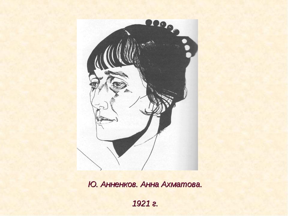 Ю. Анненков. Анна Ахматова. 1921 г.