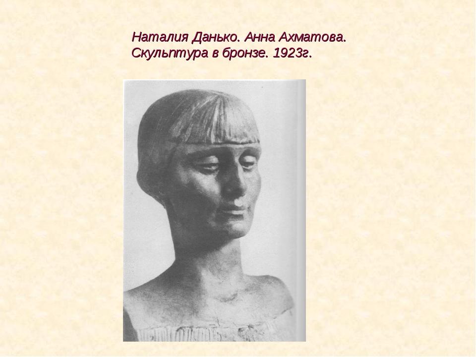Наталия Данько. Анна Ахматова. Скульптура в бронзе. 1923г.