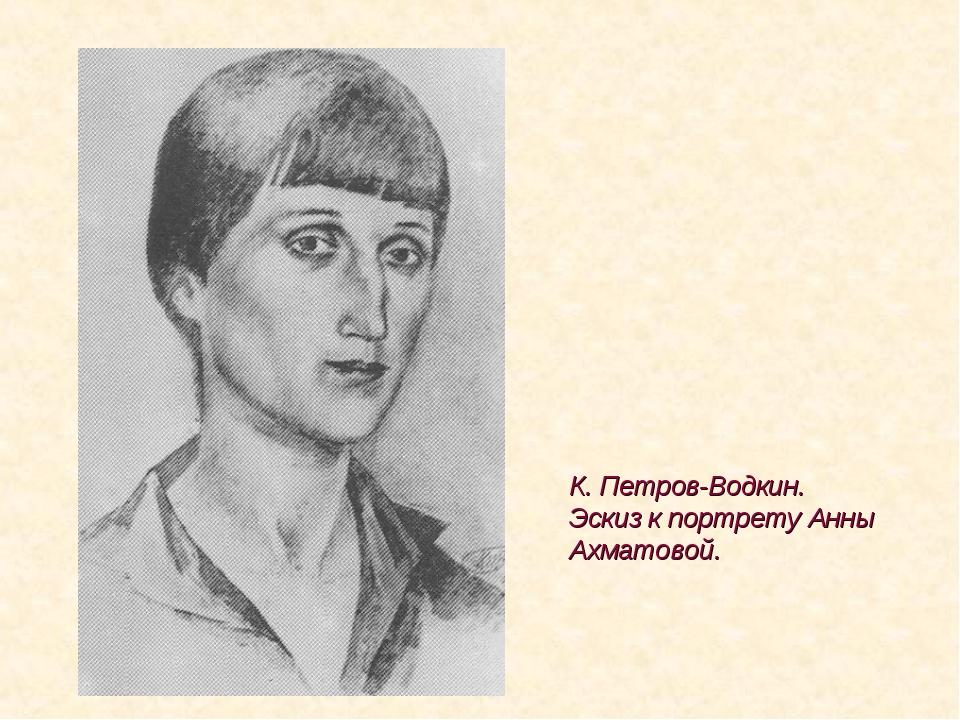 К. Петров-Водкин. Эскиз к портрету Анны Ахматовой.