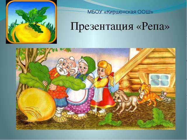 МБОУ «Киршонская ООШ» Презентация «Репа»