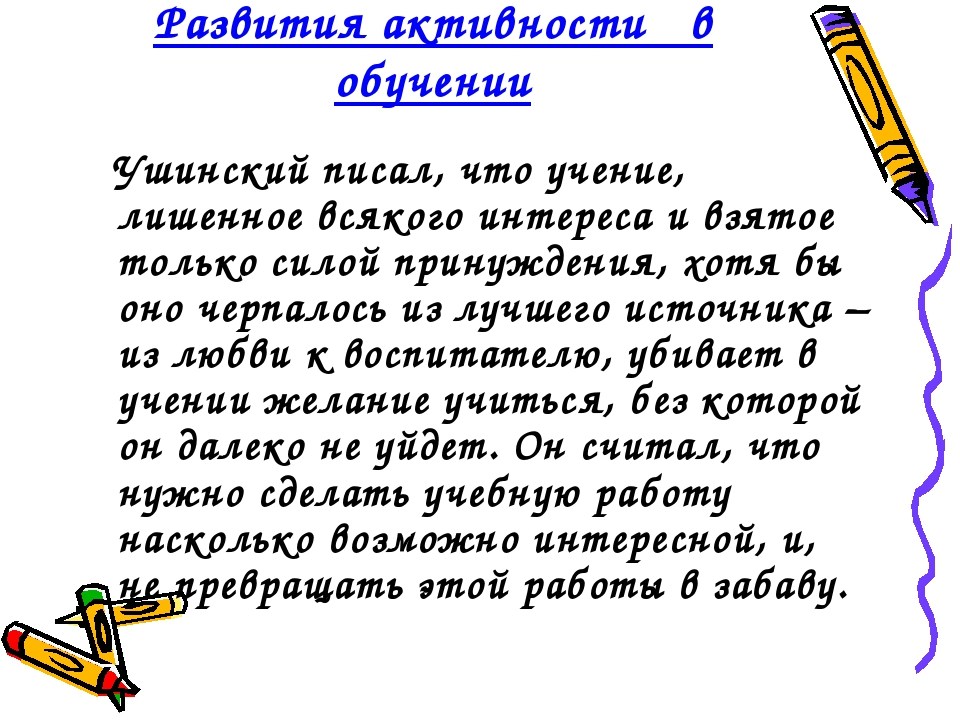 Развития активности  в обучении Ушинский писал, что учение, лишенное всякого...