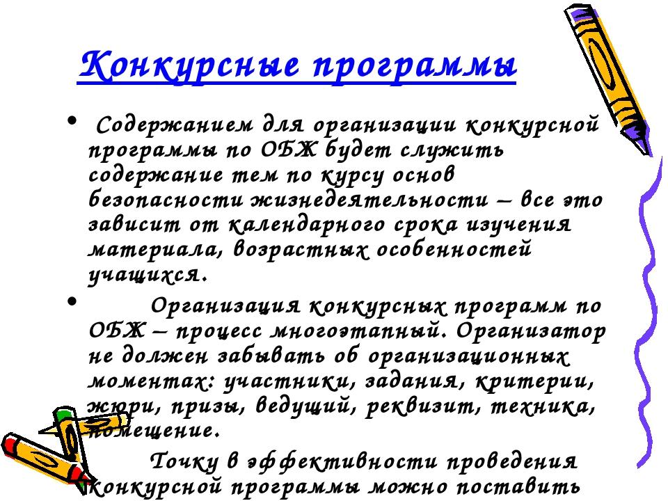 Конкурсные программы Содержанием для организации конкурсной программы по ОБЖ...