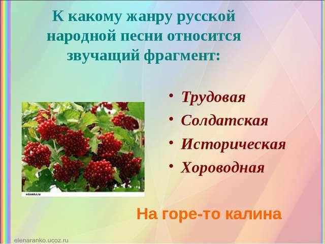 К какому жанру русской народной песни относится звучащий фрагмент: Трудовая С...