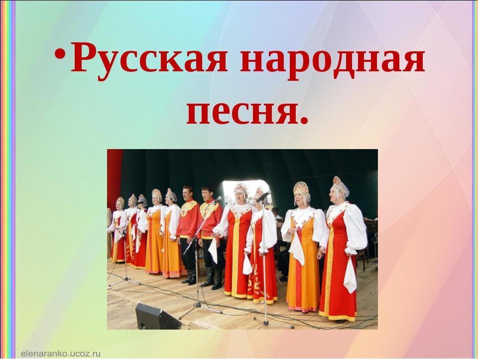 Русская народная песня.