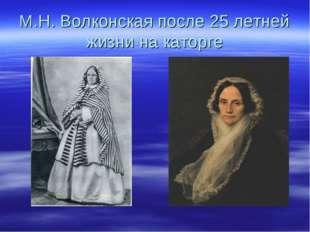 М.Н. Волконская после 25 летней жизни на каторге
