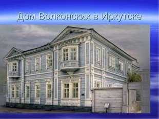 Дом Волконских в Иркутске