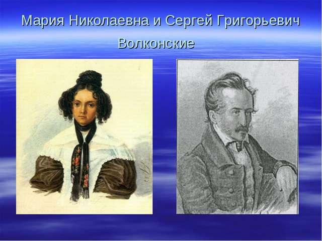 Мария Николаевна и Сергей Григорьевич Волконские