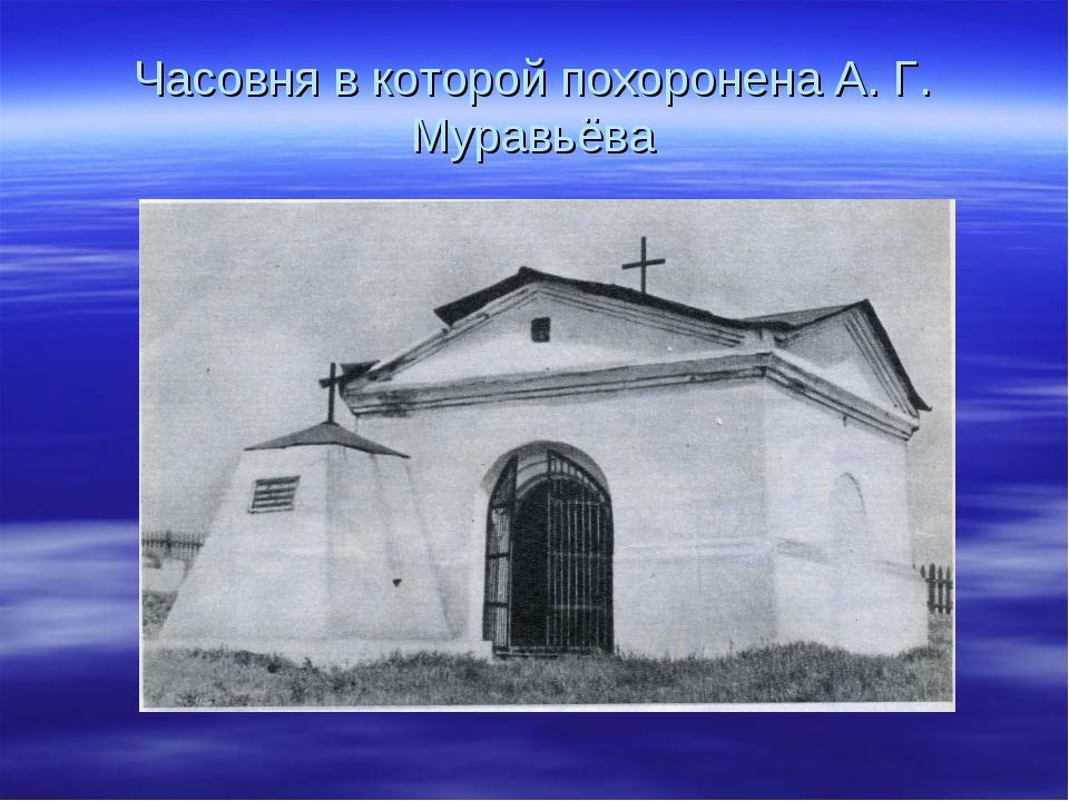 Часовня в которой похоронена А. Г. Муравьёва