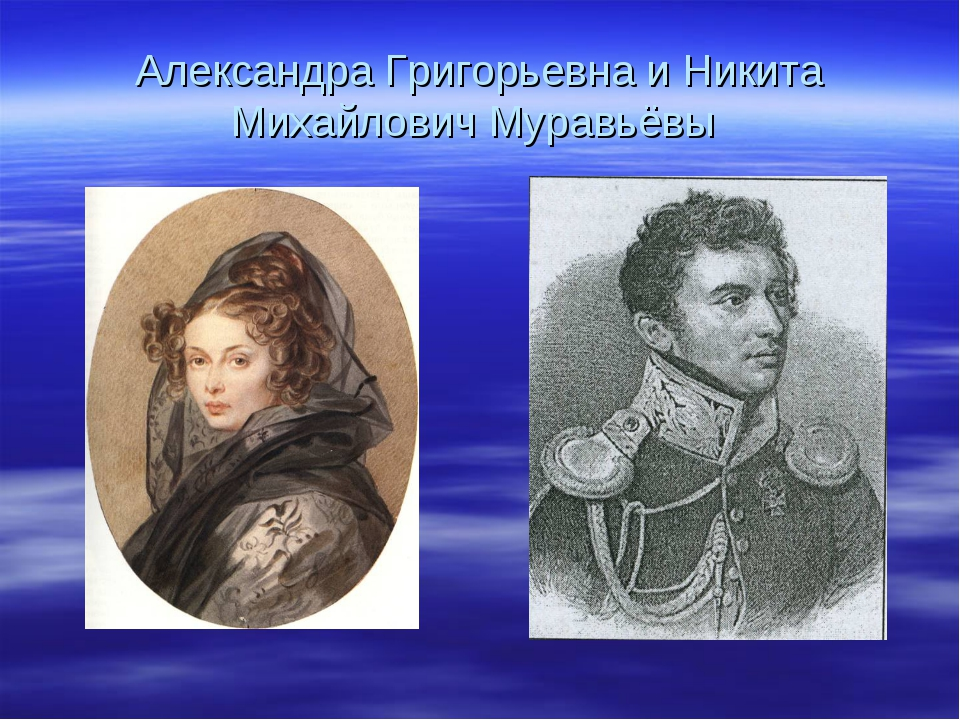 Александра Григорьевна и Никита Михайлович Муравьёвы