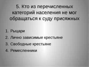 5. Кто из перечисленных категорий населения не мог обращаться к суду присяжны