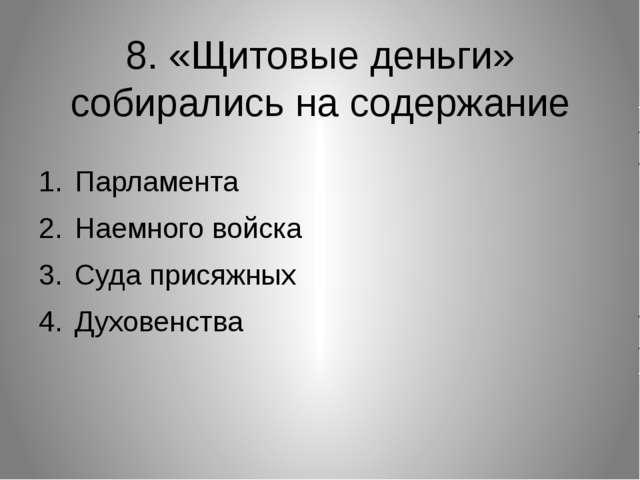 8. «Щитовые деньги» собирались на содержание Парламента Наемного войска Суда...