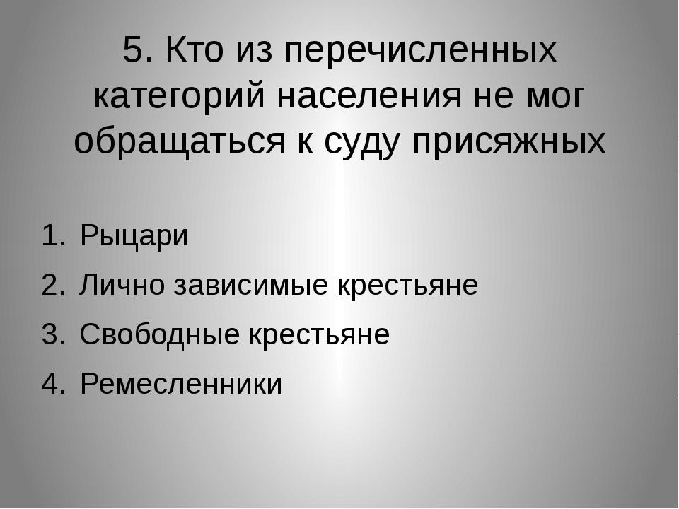 5. Кто из перечисленных категорий населения не мог обращаться к суду присяжны...