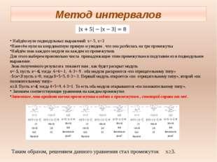 Метод интервалов Найдём нули подмодульных выражений: х=-5, х=3 Нанесём нули н