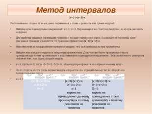 Метод интервалов |х+2 |+|х+3|=х Распознавание: справа от знака равно переменн