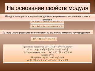 На основании свойств модуля То есть , если равенство выполняется, то его можн
