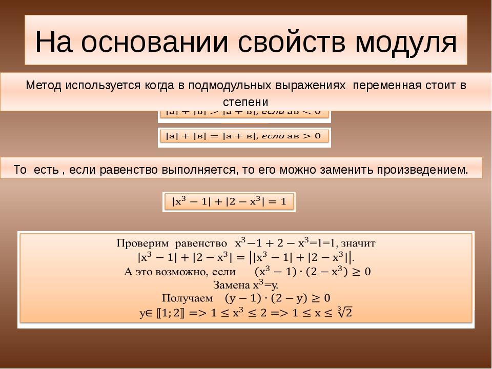 На основании свойств модуля То есть , если равенство выполняется, то его можн...