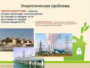 Резервы энергетической отрасли ветер солнце биогаз Колькова Елена Николаевна,