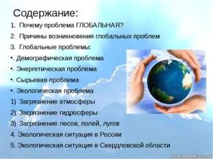 Глобальные проблемы: создают угрозу гибели всего человечества, разрушения его