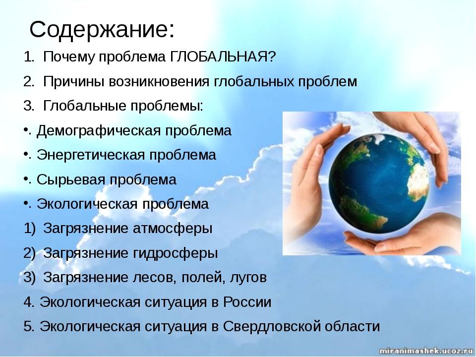 Глобальные проблемы: создают угрозу гибели всего человечества, разрушения его...