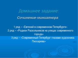 Домашнее задание: Сочинение-миниатюра 1 ряд – «Евгений в современном Петербур