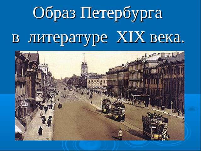 Образ Петербурга в литературе XIX века.