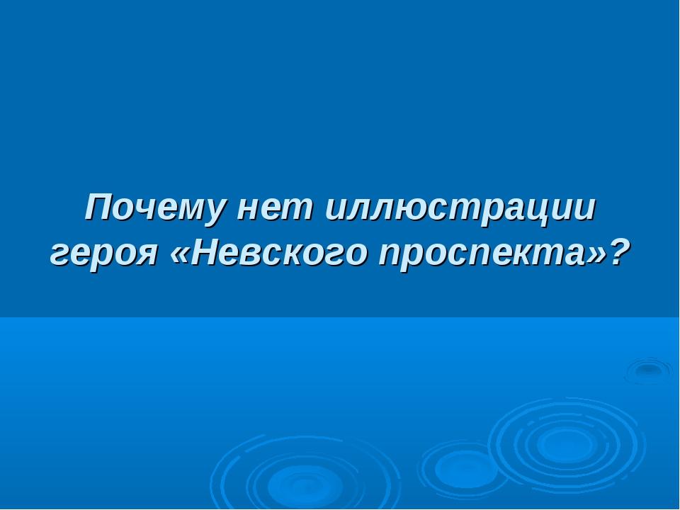 Почему нет иллюстрации героя «Невского проспекта»?